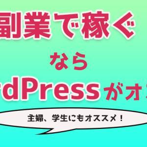 副業で稼ぎたいならWordPress(ワードプレス)がオススメ!