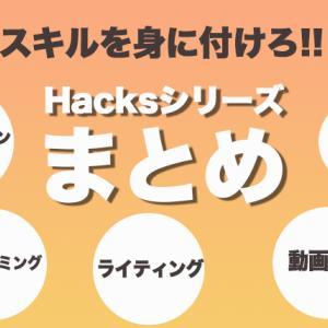 【割引特典 】ハックスシリーズまとめ【あなたの挑戦応援します】