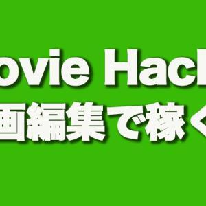 【割引特典】MovieHacks (ムービーハックス) 口コミ、評判まとめ
