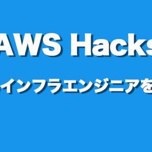 【割引特典】AWS Hacks(AWSハックス)リリース!【口コミまとめ】