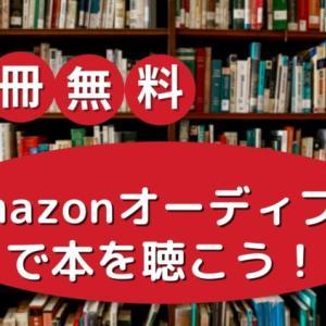 【Amazonオーディブル】無料で本が聴ける!?