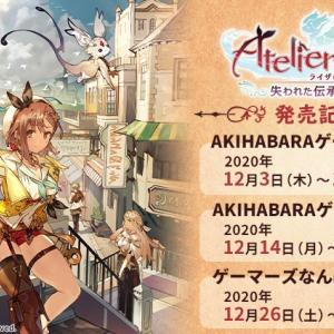 「ライザのアトリエ2発売記念祭り」開催! 12/3~12/20 AKIHABARAゲーマーズ本店