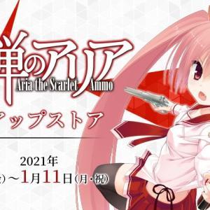 『緋弾のアリア』ポップアップストア開催! 12/18~1/11 AKIHABARAゲーマーズ本店