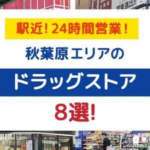 【2021年最新】駅近!24時間営業!秋葉原エリアのドラッグストア8選!