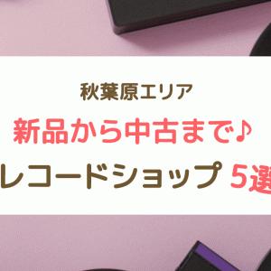 【2021年最新】新品から中古まで!秋葉原レコードショップまとめ5選!