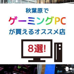 【2021年最新】秋葉原でゲーミングPCが買えるオススメ店8選!