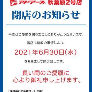 6月30日にアドアーズ秋葉原2号店が閉店