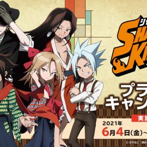 「SHAMAN KING」プライズキャンペーン開催! 6/4~7/25 セガ対象店舗