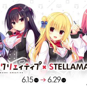 「ハミダシクリエイティブ」 × STELLAMAP コラボカフェ開催! 6/15~6/29 ステラマップカフェ秋葉原