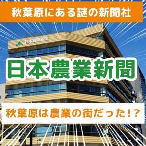 秋葉原にある謎の新聞社「日本農業新聞」~秋葉原は農業の街だった!?~