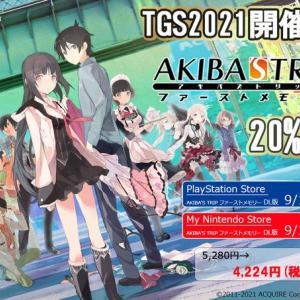 『AKIBA'S TRIP ファーストメモリー』が #東京ゲームショウ を記念して20%OFF!! 9/16~10/4