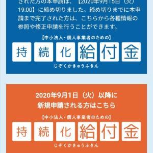 持続化給付金の不正はバレル!!