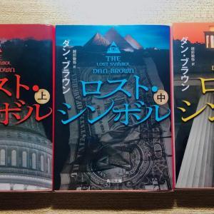 フリーメイソンの秘する宝を求めて…「ロスト・シンボル」/ダン・ブラウン先生、越前敏弥先生訳 を読んで