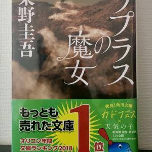 超能力が出てくる推理小説「ラプラスの魔女」東野圭吾先生