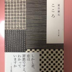 自分のこころと向き合って「こゝろ」夏目漱石先生