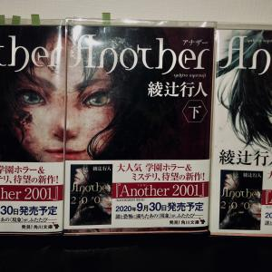 「another 2001」を読む前に!前作までanotherシリーズの情報をまとめてみた!※ネタバレ注意!