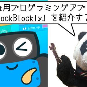 mBot用プログラミング学習アプリ「mBlockBlockly」を紹介!