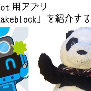 mBot用アプリ「 Makeblock 」を紹介!
