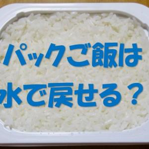 パックご飯を水で戻すことはできる?防災備蓄ごはんの食べ方の注意点