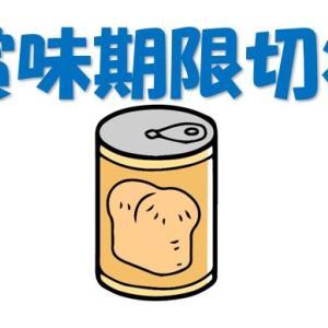 缶詰パンは賞味期限切れでも食べられる?消費期限の目安はこれ