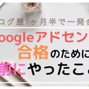 【一発合格!】Googleアドセンスの申請までに準備したこと