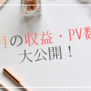 【初収益】10月のPVと収益結果を大公開!