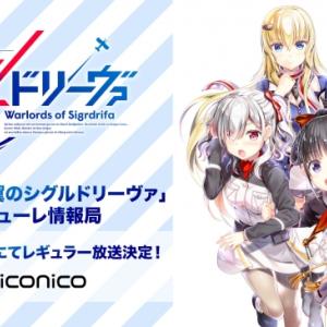 【2020年】今期のアニメランキングTOP10!【秋アニメ】