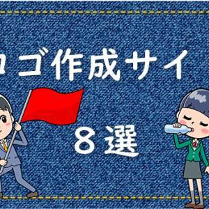 簡単にロゴが作成できるサイト8選【日本語/英語の両方に対応】