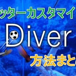 【Diver】フッターカスタマイズ方法まとめ【PC/スマホ両対応】