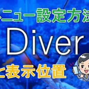 Diver のメニュー設定方法。どこに何を表示できるかもあわせて解説します