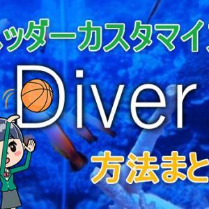 Diverのヘッダーカスタマイズ方法まとめ【PC/スマホ両対応】