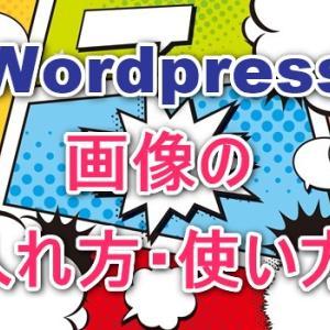 WordPressブログの画像の入れ方と効果的な使い方【実はかなり重要です】