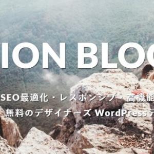 無料テーマ「LION BLOG/MEDIA」を実際に使ってみた感想と便利な機能!
