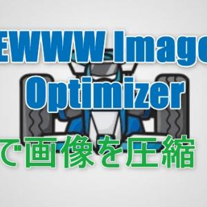 EWWW Image Optimizer の設定方法と使い方【画像を圧縮して表示速度を改善】