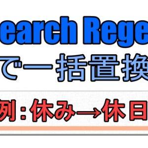 ブログの記事内のテキストをまとめて置換できる「Search Regex」プラグインの使い方