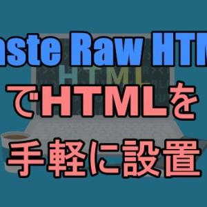 WordPressのビジュアルモードで直接HTMLを挿入できる「Paste Raw HTML」プラグインが超便利!