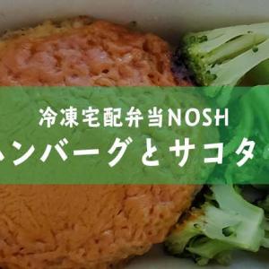 冷凍宅配弁当レビュー【大豆ハンバーグとサコタッシュ】