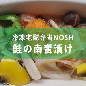冷凍宅配弁当レビュー【鮭の南蛮漬け】
