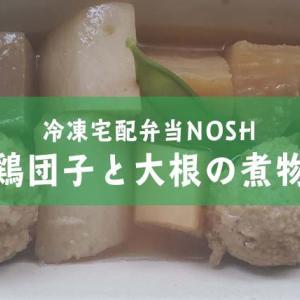 冷凍宅配弁当レビュー【鶏団子と大根の煮物】