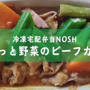 冷凍宅配弁当レビュー【ごろっと野菜のビーフカレー】