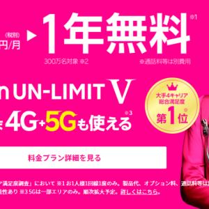 楽天モバイル UN-LIMITの魅力を徹底公開!