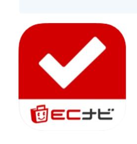 ECナビアンケート☆ポイントのたまるアンケートサイト
