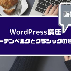 【WordPress初心者講座】グーテンベルクとクラシックブロックの違い