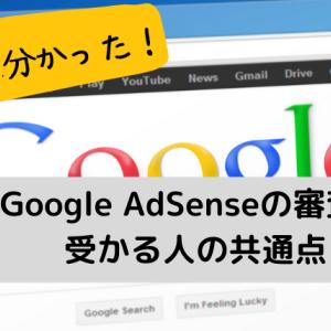 【審査に必須な9項目?】Google AdSenseの審査に受かる人の共通点