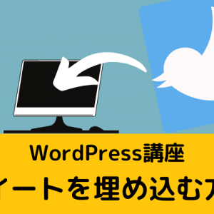 WordPressにTwitterを埋め込む【超簡単!】