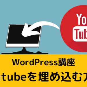 WordPressにyoutubeを埋め込む【超簡単!】