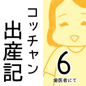 コッチャン出産記【6】