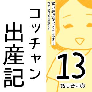 コッチャン出産記【13】