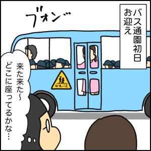 バス通園初日