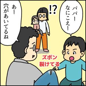 パパのダメージジーンズ